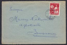Yugoslavia 1952 Army Day, Letter Sent From Beograd To Zrenjanin - 1945-1992 Socialist Federal Republic Of Yugoslavia
