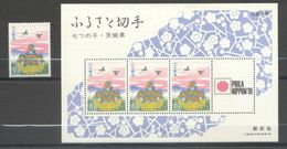 Japan, Yvert 1843&BF132, Scott Z70, MNH - Neufs