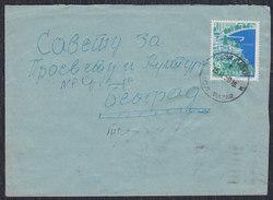 Yugoslavia Macedonia 1959 Ohrid, Letter Sent From Novi Pazar To Beograd - 1945-1992 Socialist Federal Republic Of Yugoslavia
