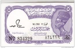 EGYPT 5 PIASTERS 1971 P-182i SIG/salah Hamed UNC Cv=$25.00 SCARCE RARE PREFIX 50 - Egypt