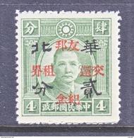 JAPANESE OCCUPATION NORTH CHINA  8 N 54   **  Perf.  14  No Wmk. - 1941-45 Northern China