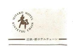 Tabac , Boite D'ALLUMETTES, 2 Scans, JAPON , JAPAN , KYOTO , MIYAKO HOTEL , Kintetsu Chain , 2 Scans - Boites D'allumettes