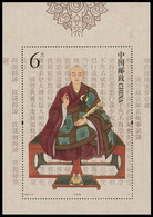 CHINA 2016-24 Stamp Xuanzang +S/S - Buddhism