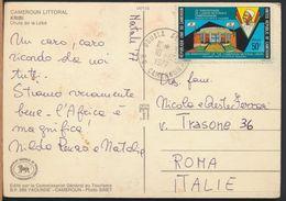 °°° 6564 - CAMEROUN - KRIBI - CHUTE DE LA LOBE - 1977 With Stamps °°° - Camerun