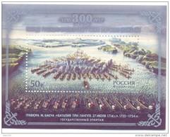 2014.  Russia, 300y Of Battle Ganghut, S/s, Mint/** - 1992-.... Föderation