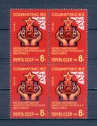 USSR Russia 1983 Block Intl Philatelic Exhibitions Socphilex-83 Organizations Bird Birds Stamps MNH Mi 5299 SC#5169 - Organizations