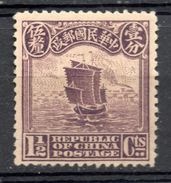 China Chine : (57) 1914-9 Premier Tirage De Peking SG289* - 1912-1949 Republiek