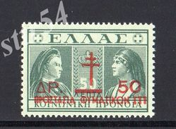 Greece 1947 Queens With Additional Overprind. MNH ** - Beneficenza