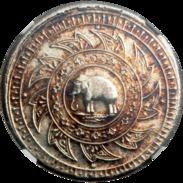 Thailand Rama IV  ½ Baht / 2 Salung NGC AU Details No Date (AD1860) Silver - Thaïlande