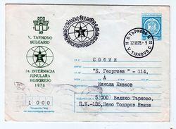 1978 ESPERANTO – Kongres (Veliko Tirnovo) Postal Stationery  (travel) BULGARIA /Bulgarie - Esperanto