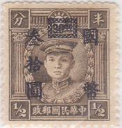 SI53D Cina China Chine 1/2 Rare Fine  Yuan China Stamp MNH - 1941-45 Cina Del Nord