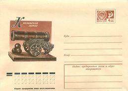 "USSR 1977 11906 Kasli Casting. ""Tsar Cannon"" - 1970-79"