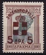 GREECE 1935 Restoration Of Monarchy 5 / 100 Dr Vl. 484 MNH - Grecia