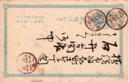 Postkaart 1 Sen - Postkaarten