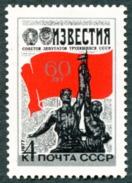 USSR Russia 1977 60th Anni Newspaper Izvestia Art Celebrations Organization Flags FG Izvestiya Stamp MNH Sc 4542 Mi 4572 - Stamps