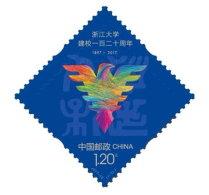 CHINA VR 2017-12 ** Zhejiang University 1v - OFFICIAL ISSUE - DHCHN - 1949 - ... Volksrepublik