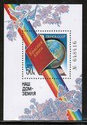 RU  1986 MI BL 188 - 1923-1991 URSS