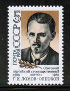 RU 1988 MI 5797 - 1923-1991 USSR