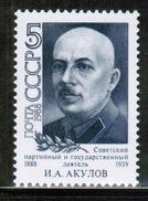RU 1988 MI 5821 - 1923-1991 USSR