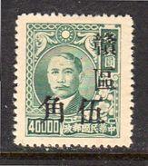 1949 Provisional Opt 贛區Gàn Qū, Kiangsi Province, Unissued 50 Cts On $40,000  MNH (878) - 1912-1949 Republiek
