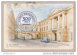 Russia 2014 Mih. 2046 (Bl.203) Saint Petersburg Post Office MNH ** - Unused Stamps