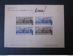 UDSSR Nr. 422 / 423 Doppeldruck , NACHDRUCK - 1923-1991 URSS