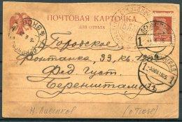 1925 USSR Reused Stationery Postcard - Brieven En Documenten