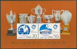 China 1995-7 43th World Table Tennis Championships-Commemorative  Stamps MS - Neufs