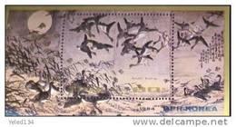 MINT NEVER HINGED SOUVENIR SHEET OF BIRDS   #  0672   (  KOREA  1984 - Zonder Classificatie