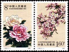 China Stamp 1988 J152 Sino-Japanese Peace & Friendship Treaty - 1949 - ... People's Republic