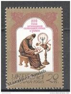 Ukraine 1998 Yvert 343, Millennium Of The Book - MNH - Ucrania