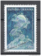 Ukraine 1999 Yvert 370F, 125th Anniversary Of The UPU - Universal Postal Union - MNH - Ucrania