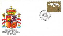 P. R. Of China Spanish Stamp Exhibition In China Commemorative Cover 22-28/11-1986 - Covers & Documents