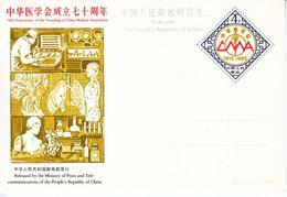 PRC  JP 1      **   MEDICINE - Covers & Documents