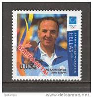 Greece 2004 Winners - Karageorgos TEST Stamp MNH - Unused Stamps