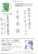 Japan 1999 - Used Card - Otros
