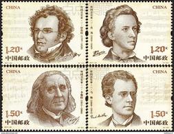 CHINA 2017-22 Foreign Musicians  Schubert, Chopin ,Liszt, Mahler Stamp - Ongebruikt