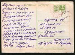 Russia USRR Postcard Railway, Postmark TPO Znamenka - Odessa - 1923-1991 URSS