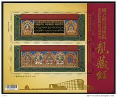 TAIWAN 2015 - Art Chinois, Pièces Du Musée Palace - BF Neuf // Mnh - 1945-... République De Chine