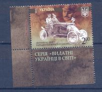 UKRAINE 2015. BORIS LUTSKYI, DESIGNER OF AUTOMOBILE ENGINES. Mi-Nr. 1470. MNH (**) - Auto's