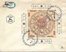 17.IX.1957 - FDC Block Nr.2, 2 Scan - Israel