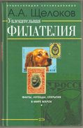 Fascinating Philately Legend Facts,Увлекательна& - Specialized Literature