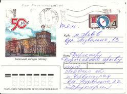 Ukraine Postal Stationery 25-3-1997 - Ukraine