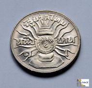 Thailand - 1Baht - 1963 - Tailandia
