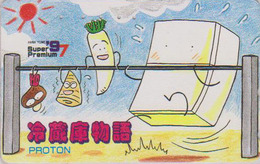 Télécarte Japon / 110-016 - MANGA - HANA TO YUME - * Série PREMIUM 97 * - CHAMPIGNON - MUSHROOM Japan Phonecard - 9120 - Lebensmittel