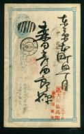 JAPON : ENTIER  POSTAL  BIEN  OBLITERE , A  SAISIR . - Entiers Postaux