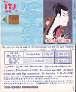 TARJETA TELEFONICA DE JAPON, CON CHIP) (175) - Japón