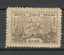 TRANSKAUKASIEN Kaukasus 1923 Michel 30 Ararat * - Caucasia