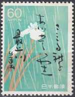 """JAPAN 1987 """"Narrow Road To A Far Province"""" (travel Diary) By Basho Matsuo - 60y Irises In The Rain (Oishida) MNH - 1926-89 Emperor Hirohito (Showa Era)"""