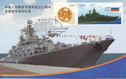 China 2009 - Postcard - 60th Anniversary Of The Chinese PLA Navy Ship - Russia Flag Label - 1949 - ... People's Republic